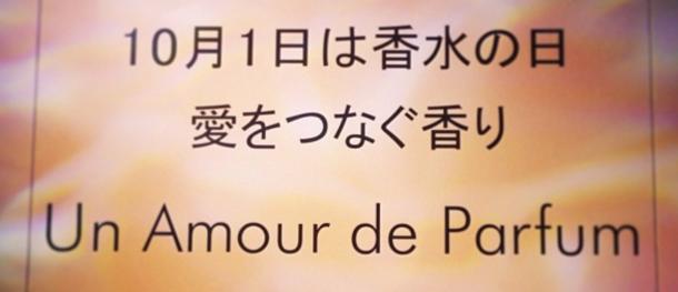 amour de parfum
