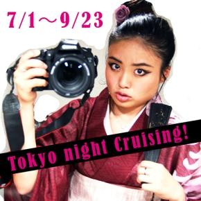 Tokyo night Cruising!(7/1〜9/23)
