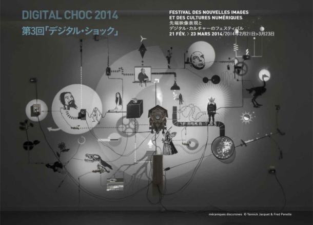 Festival des Nouvelles images et des cultures numériques