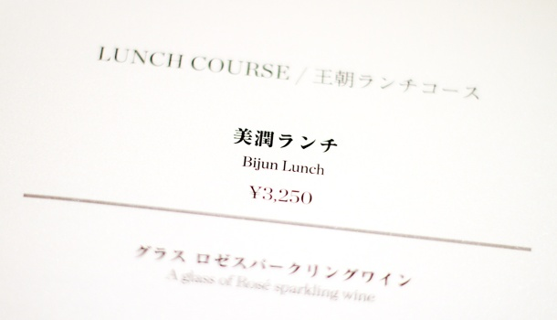 hilton-tokyo-chinese-beauty-lunch3