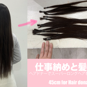 45cm hair donation the end of 2019